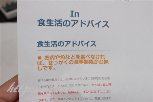 idenshihakase_kekka_11