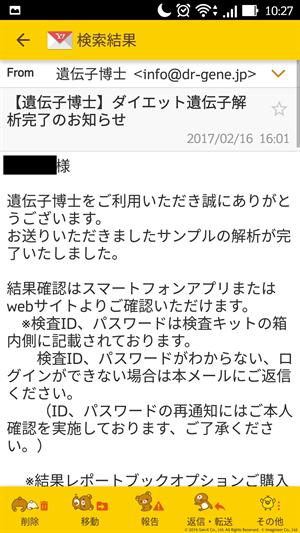 idenshihakase_sp (1)