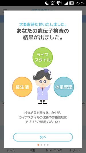 idenshihakase_sp (2)