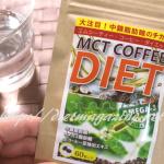 mctcoffeediet_11